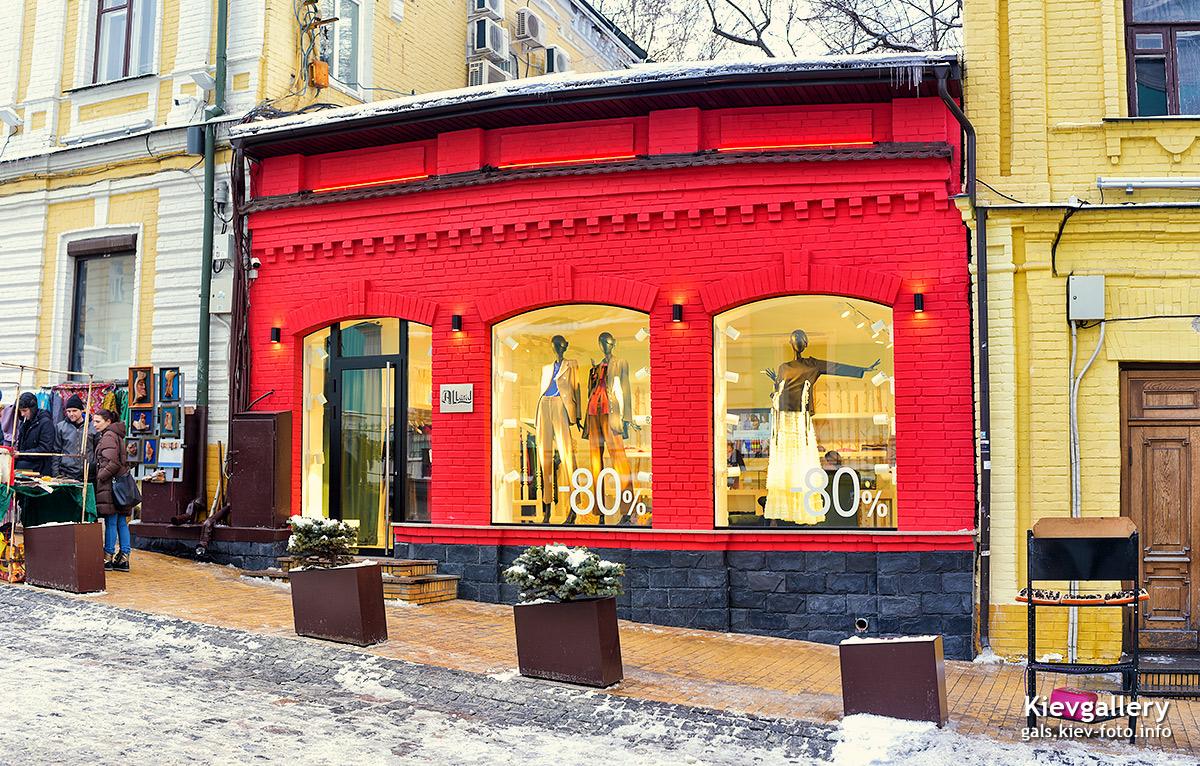 Ярко-красный дом на Андреевском спуске. Alland store